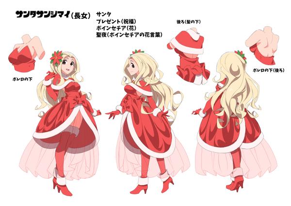 こばるさん三面図キャラクターイラスト女性1