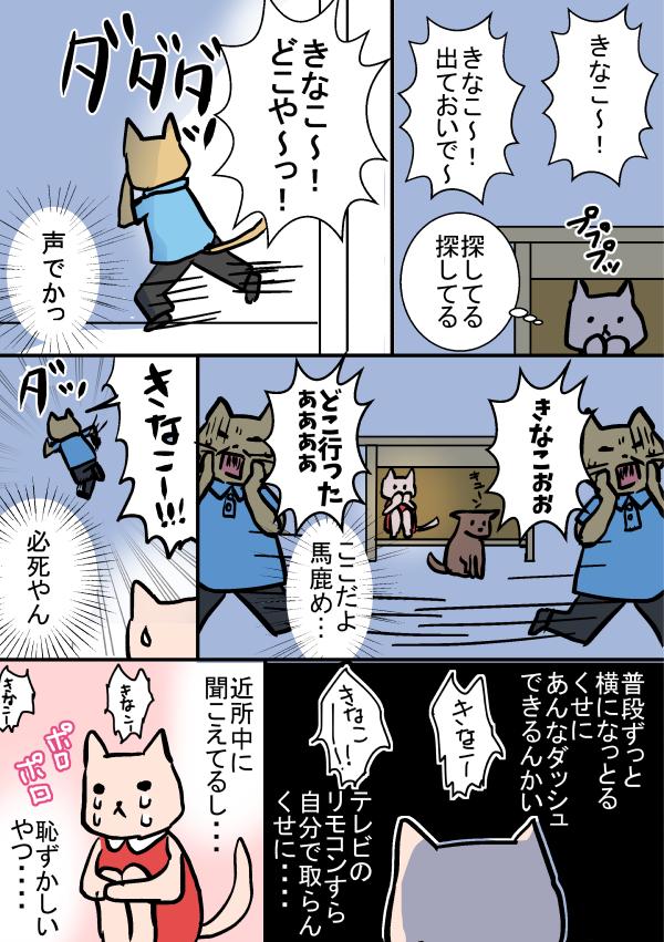 子供が家出した漫画
