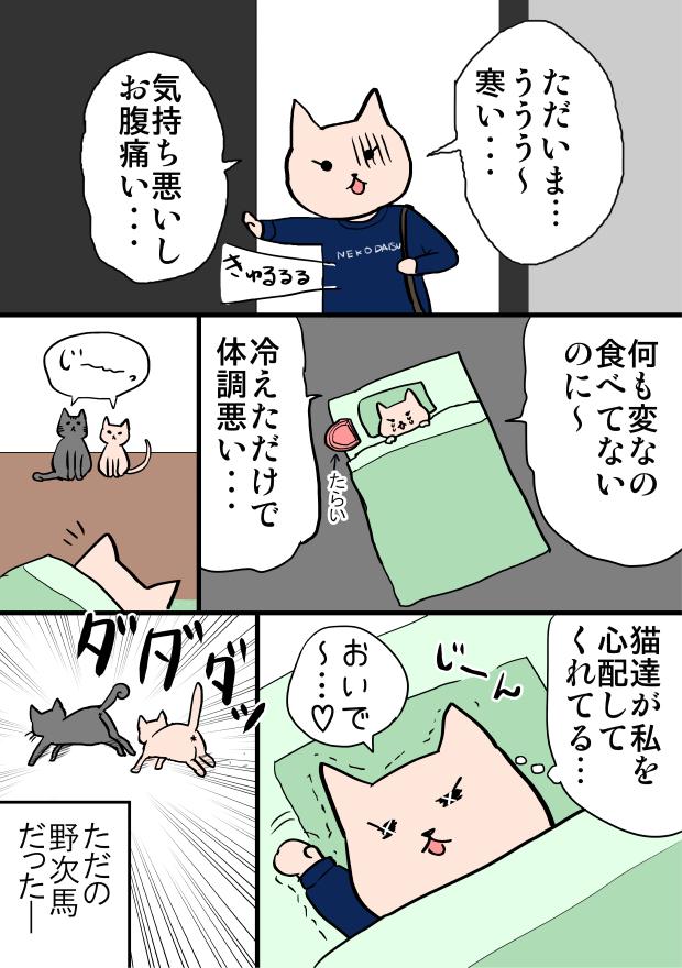体の冷えによる吐き気と腹痛の漫画