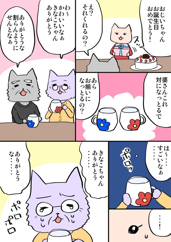 おじいちゃんの誕生日会の漫画