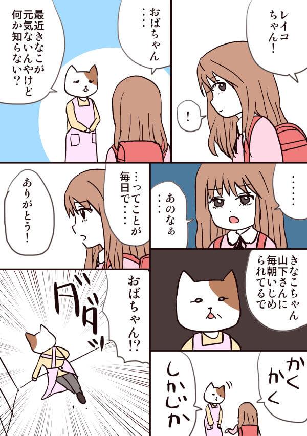 母親がいじめを知った方法の漫画