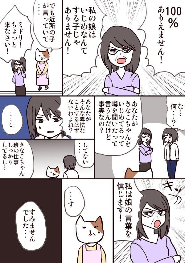 相手の母親にいじめの事実を伝えた結果の漫画
