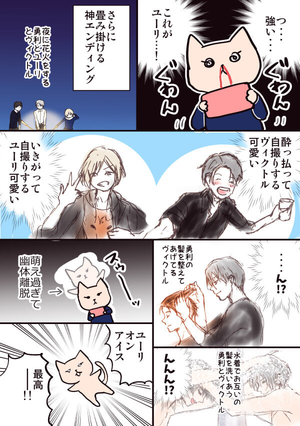 ユーリ!!! on ICE1話を観た感想漫画