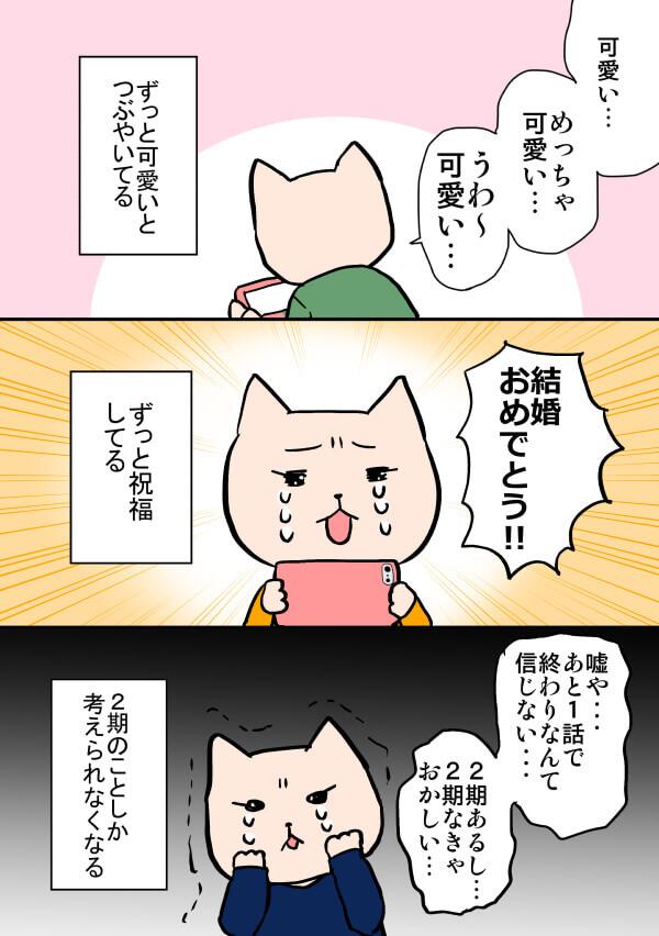 ユーリ!!! on ICE2期希望漫画