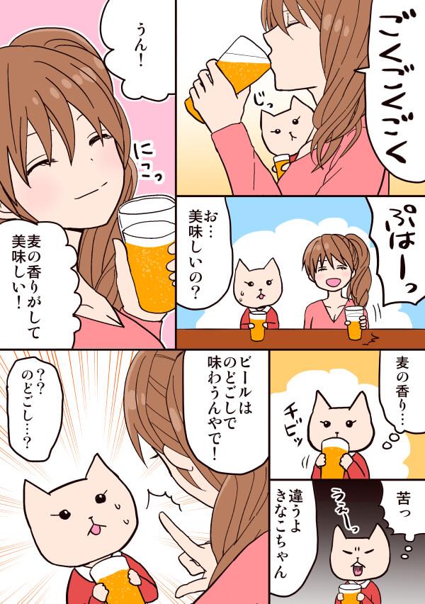 ビールの飲み方漫画