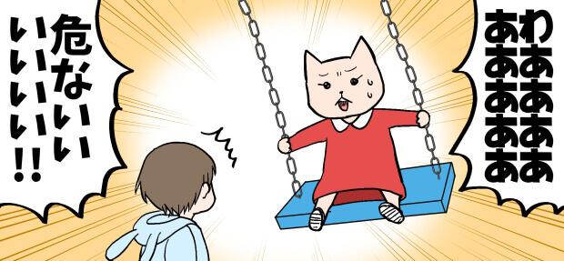 子供の飛び出しイラスト