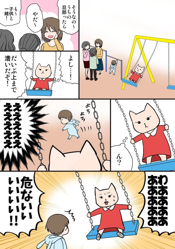 子供用ハーネス必要性体験談漫画