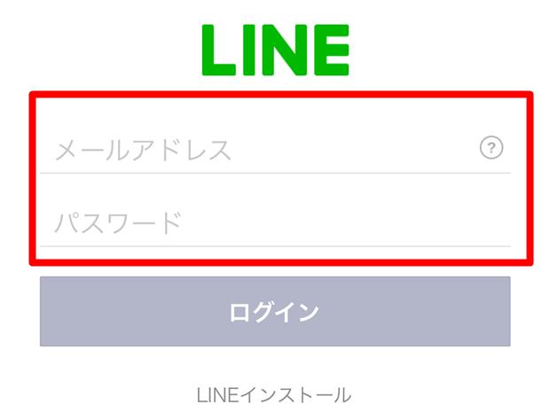 LINEログイン画像