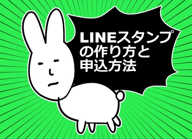 自作LINEスタンプの作り方と申込方法
