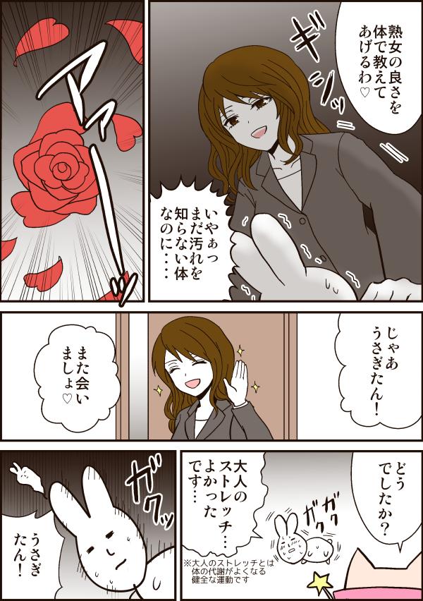 アラフォーの年上女性との婚活漫画