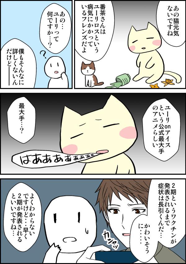 はてなけものフレンズ漫画5