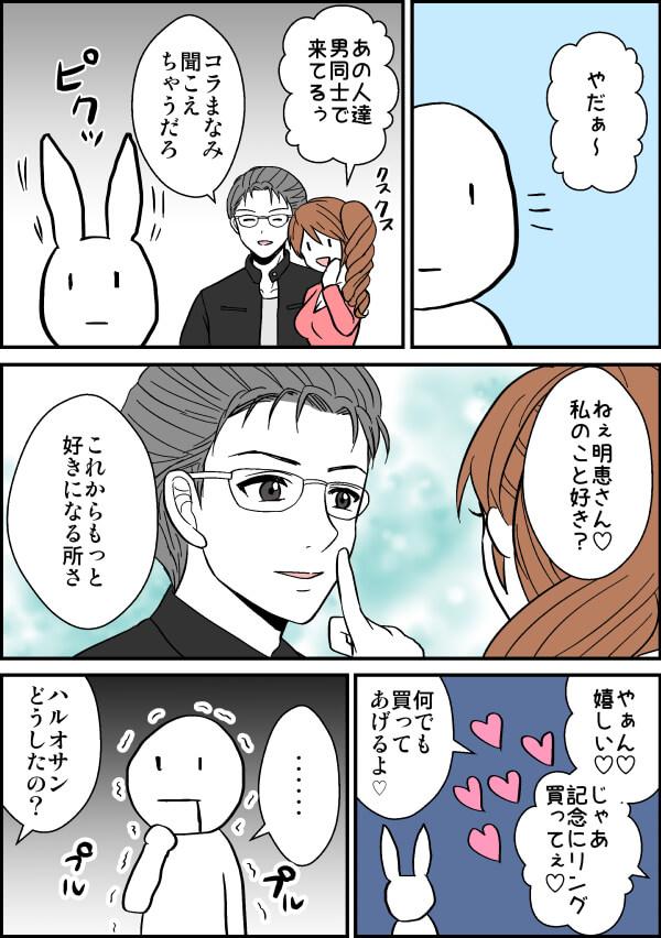 はてなけものフレンズ漫画6