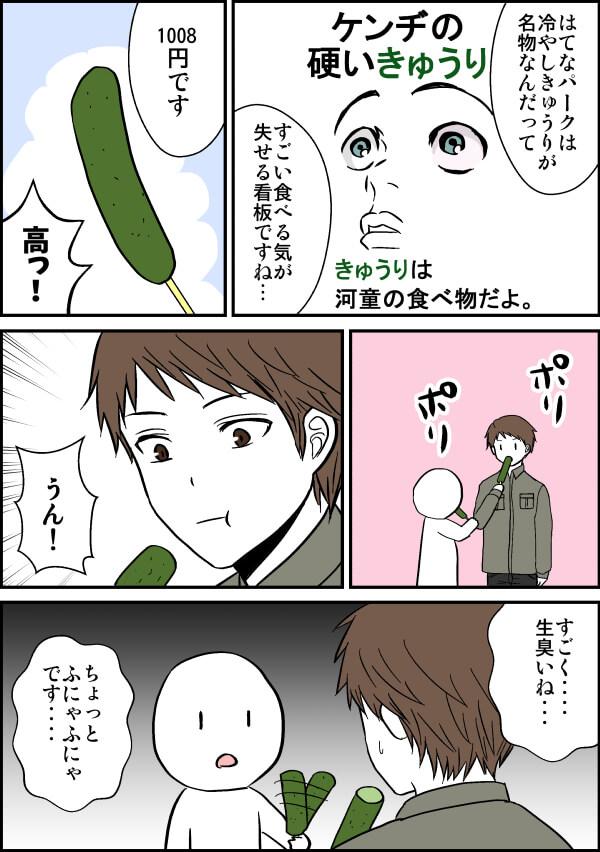 はてなけものフレンズ漫画8