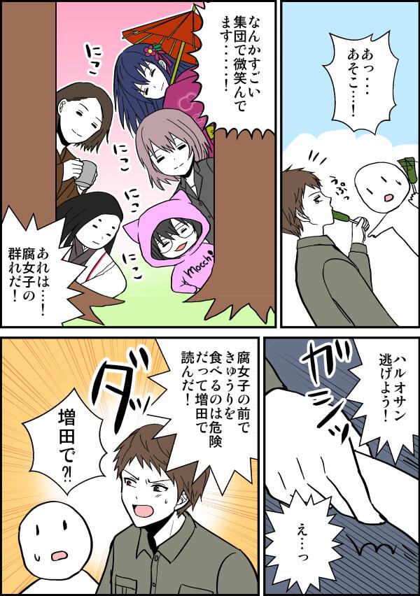 はてなけものフレンズ漫画9