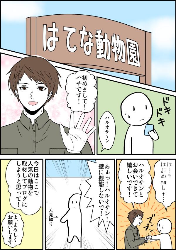 はてなけものフレンズ漫画1