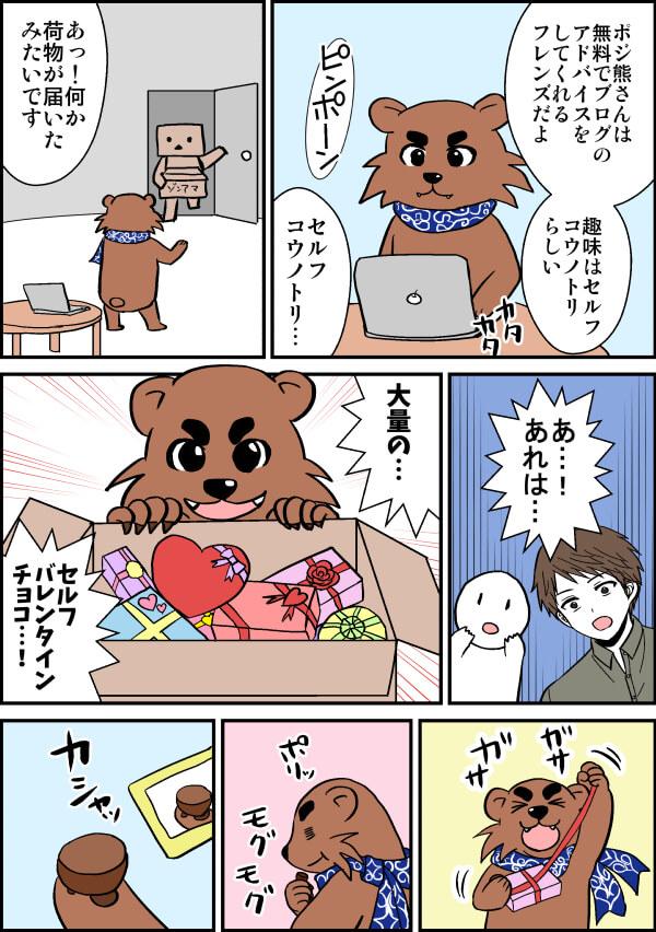 はてなけものフレンズ漫画3