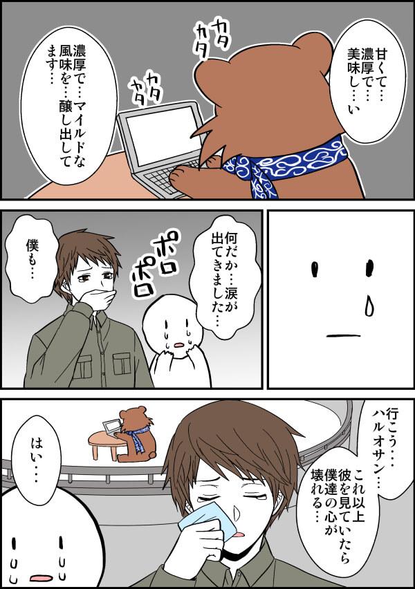 はてなけものフレンズ漫画4