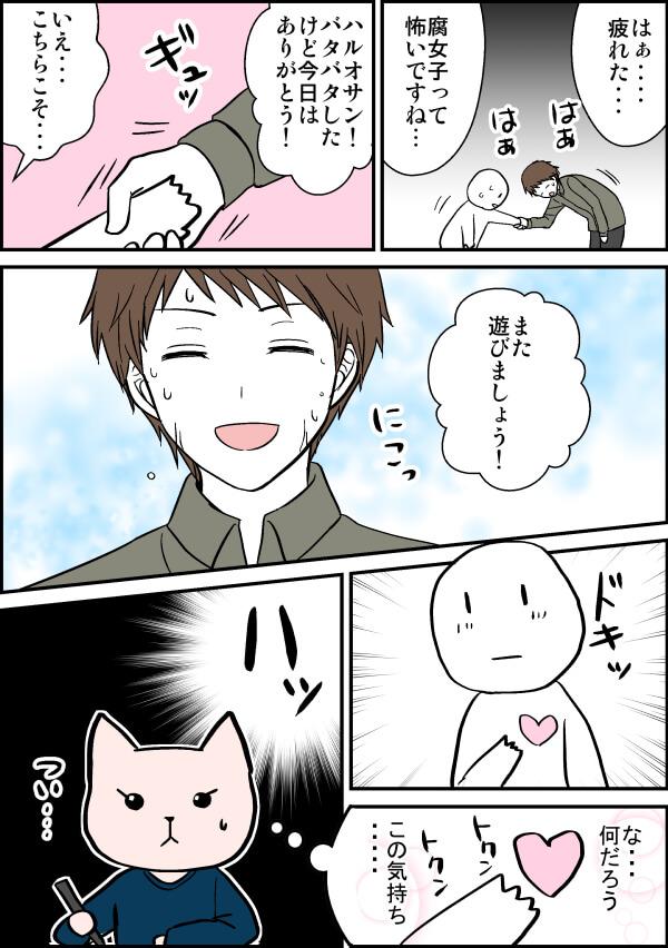 はてなけものフレンズ漫画10