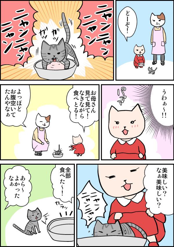 野良の子猫にごはんを食べさせる漫画