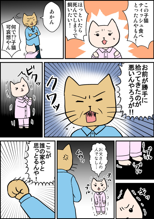父に猫を飼いたいと交渉する漫画