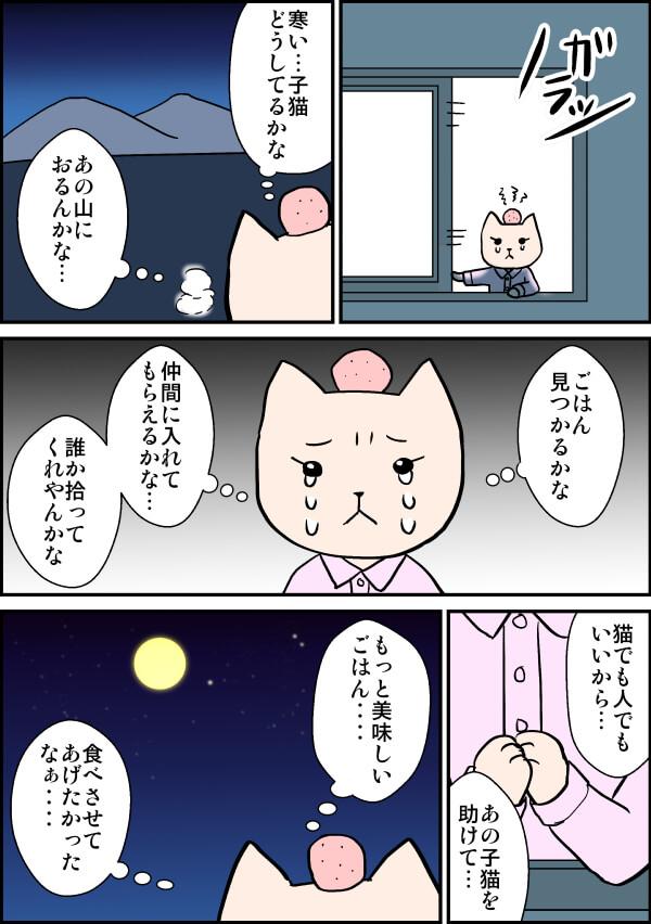 山に捨てられた子猫の漫画
