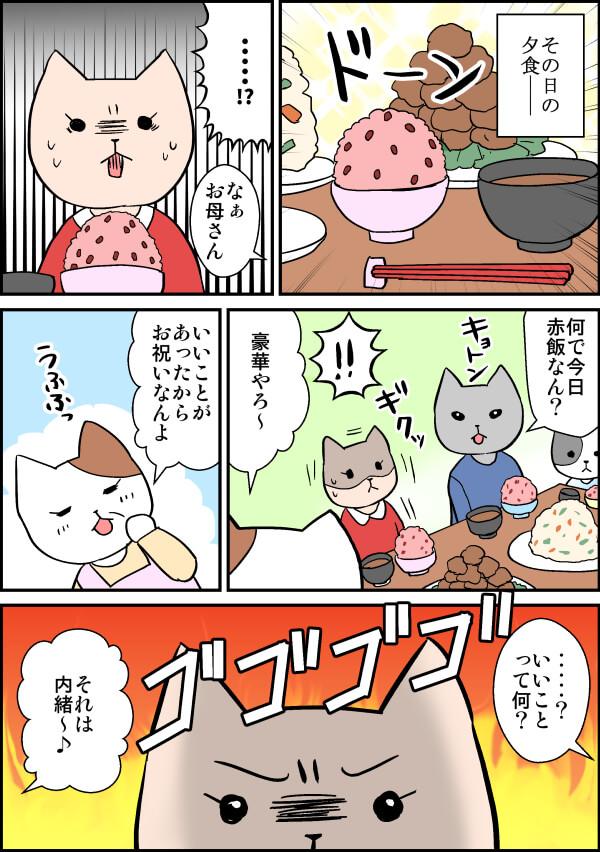 初潮の赤飯漫画