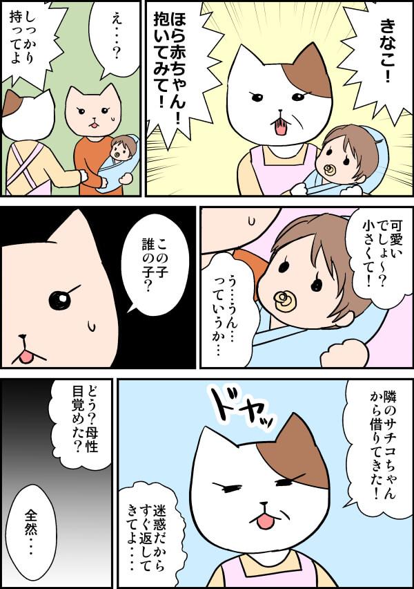 子供を産みたい理由漫画