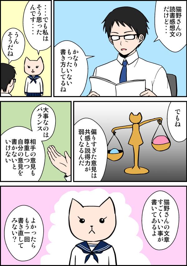 読書感想文の書き方漫画