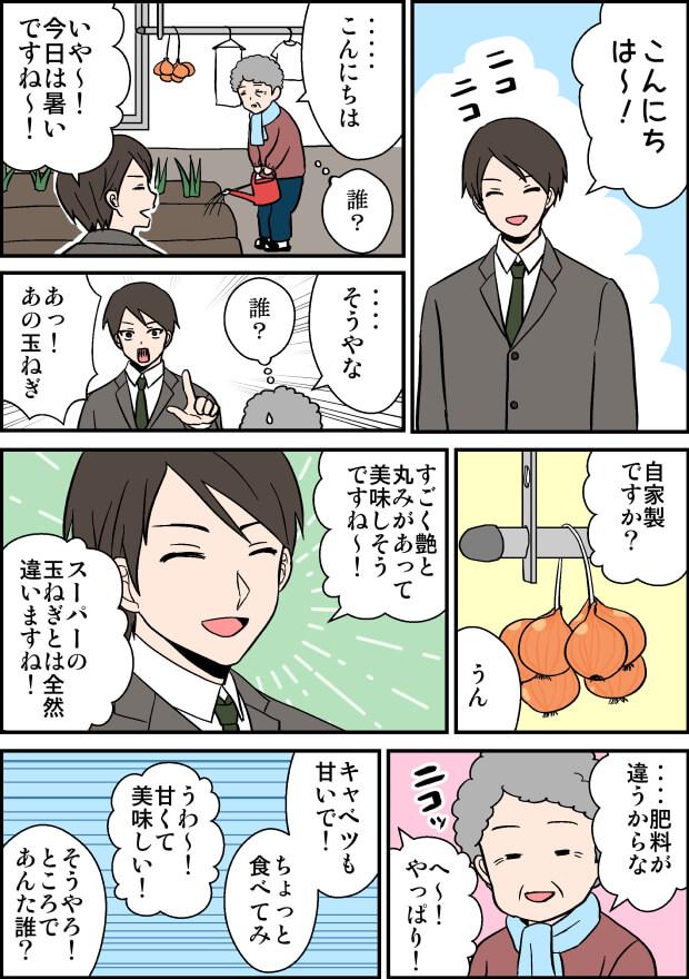 営業の会話術漫画