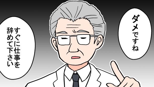 医者診断イラスト