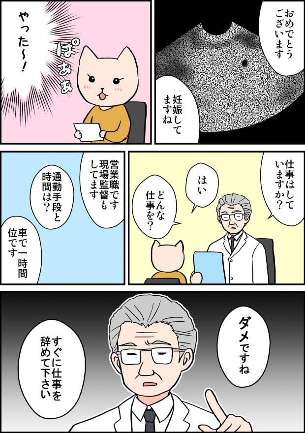 妊娠検診の漫画