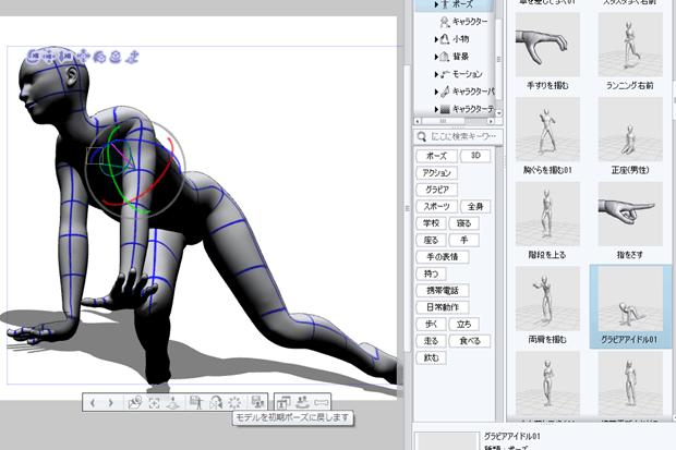3Dデッサン人形の動かし方説明