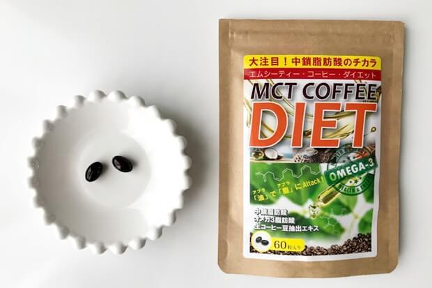 MCTコーヒーダイエットの画像
