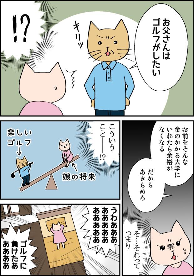 親が進路に反対する漫画