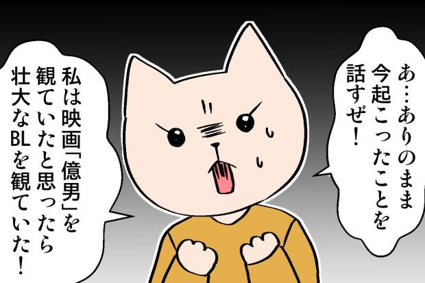 映画億男感想文イラスト