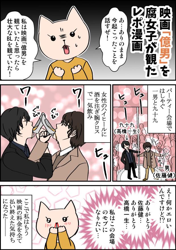 映画億男感想の漫画