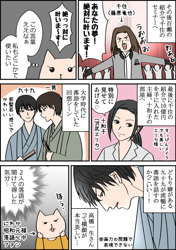 映画億男落語の漫画