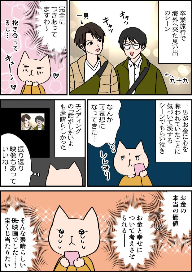 映画億男BLの漫画
