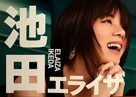 映画億男あきら池田エライザ