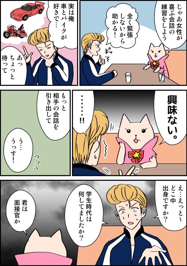 女性が喜ぶ会話の漫画