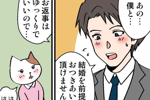 結婚した決め手の漫画