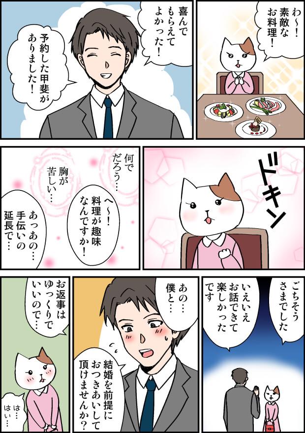 プロポーズの漫画