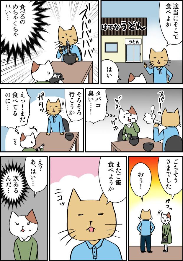 結婚した決め手の漫画2