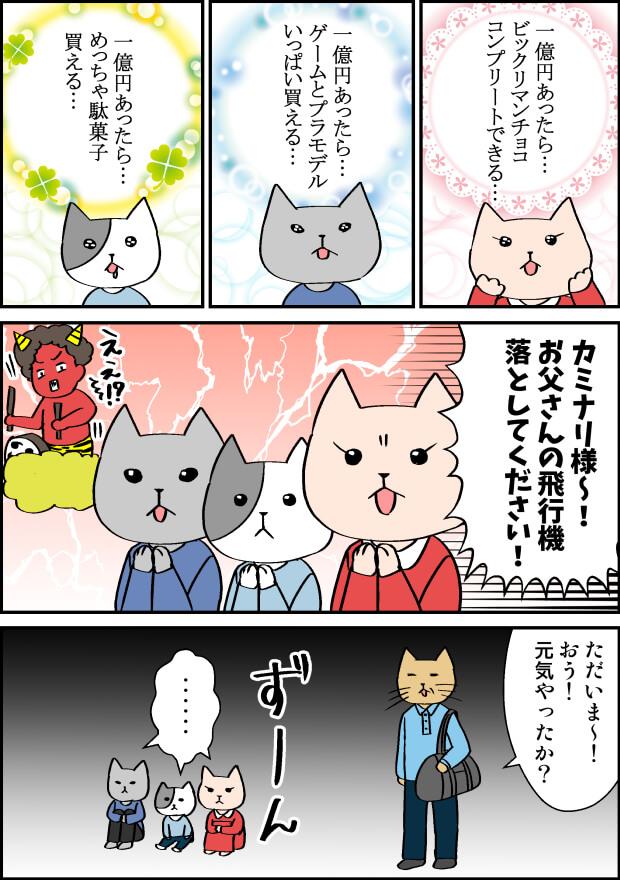 1億円を夢見る漫画