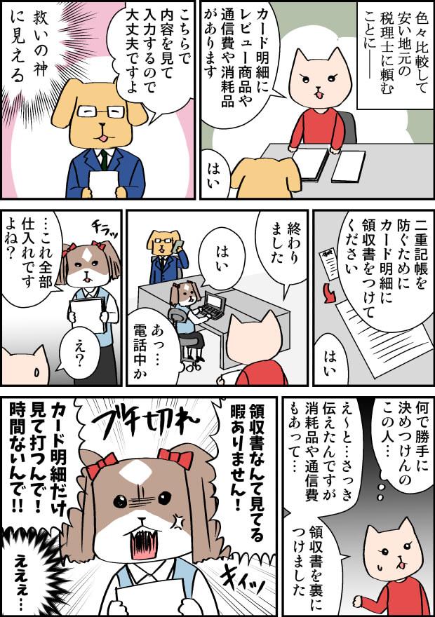 ダメな税理士の漫画1