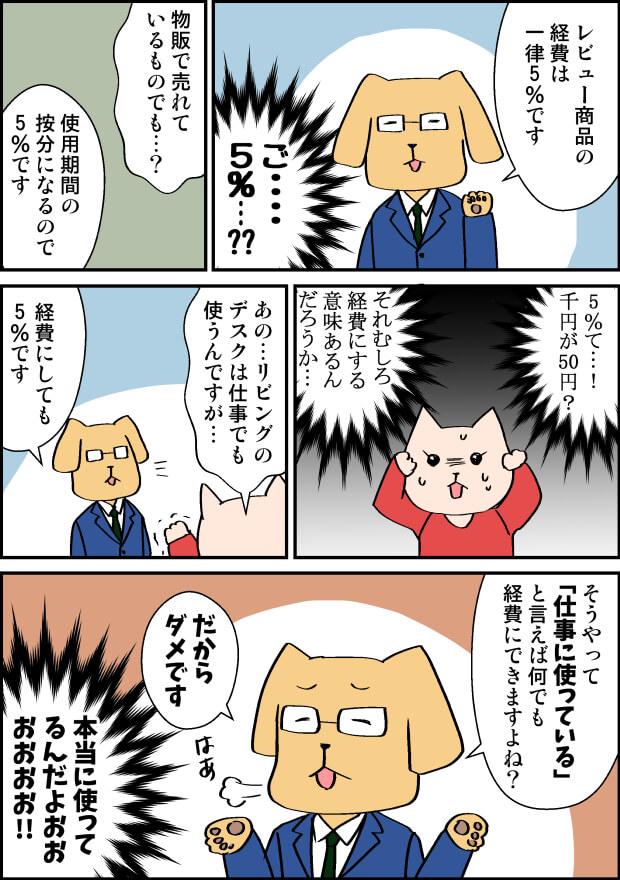ダメな税理士の漫画2