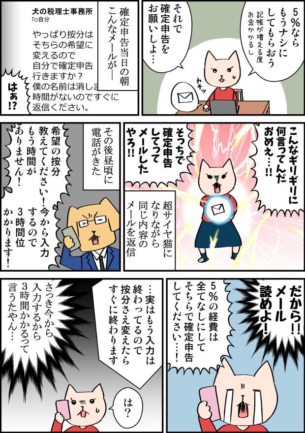 ダメな税理士の漫画3