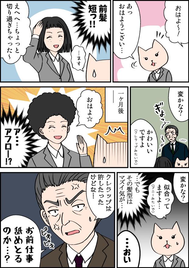 パワハラのきっかけ漫画