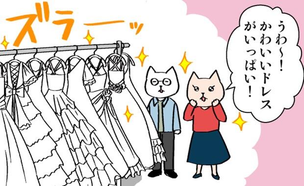 お金ない結婚式イラスト