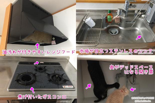 キッチンをリフォームしたい理由の画像